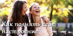Поднять настроение