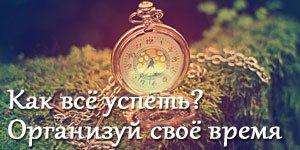 Организуй своё время