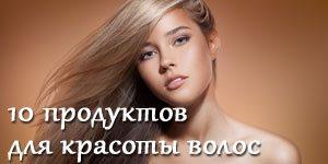 Красота волос зависит от рациона