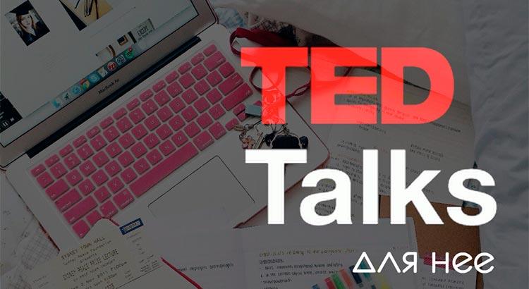 9 TED-видео, которые нужно посмотреть всем девушкам